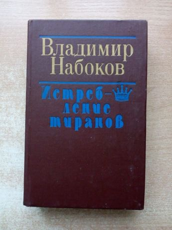 """Набоков""""Истребление тиранов""""."""
