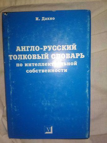 АВТОГРАФ Толковый Словарь По Интеллектуальной Собственности ДАХНО