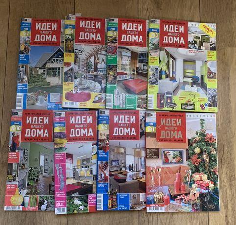 Журнал Идеи вашего дома, Интерьер Дизайн Красивая квартира