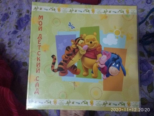 Детский фотоальбом НОВЫЙ Мой детский сад 22х22см
