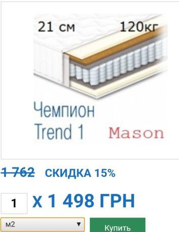 Матрас Чемпион Тренд1, ТМ Сонлайн