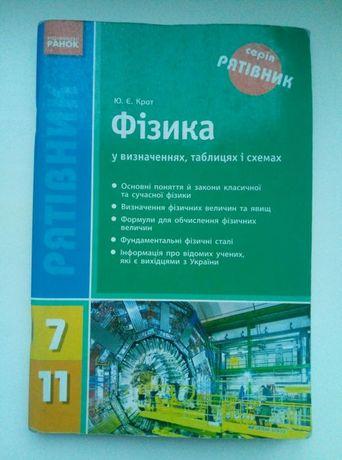 Справочник с физики 7-11