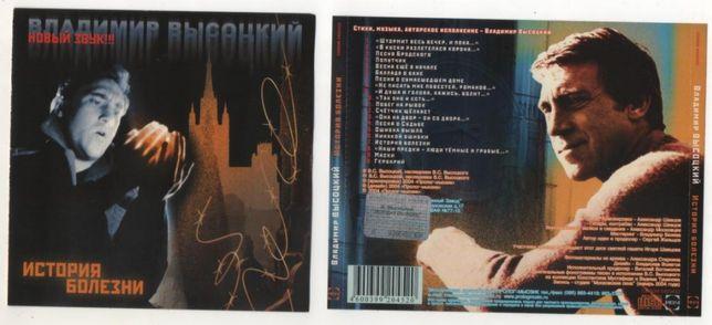 Владимир Высоцкий. CD диски
