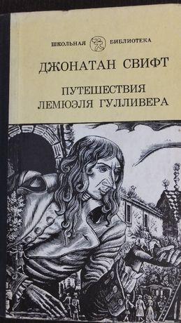 Джонатан Свифт - Путешествия Гулливера М.: Молодая гвардия, 1984 г.