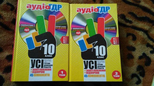 Учебник аудиоГДЗ с диском,10класс для всех школ Украины.