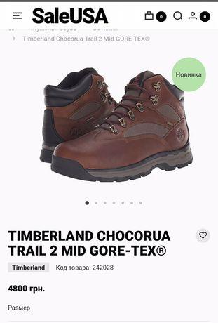 Ботинки timberland chocorua