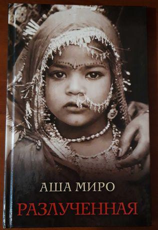 Разлученная, Аша Миро