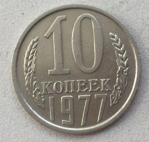 10 коп.1977 года