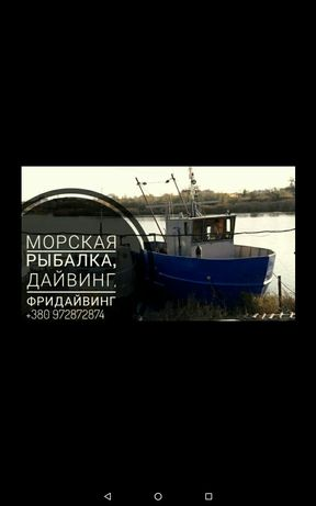 Морская Рыбалка- Затока ,Одесса . Дайвинг /фридайвинг,  прогулки