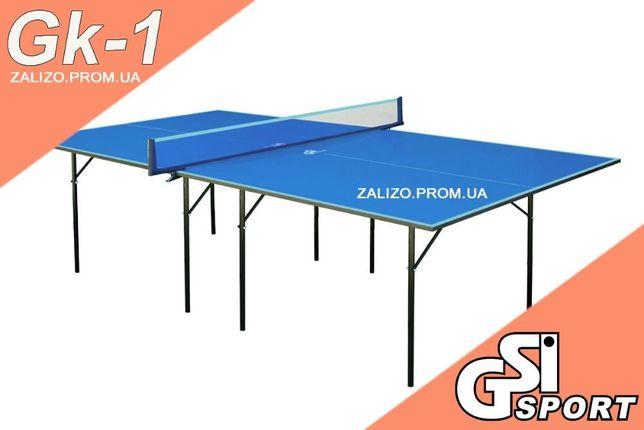 Стол теннисный GSI-SportАКЦИЯ Теннис настольный Тенісний стіл тенисный