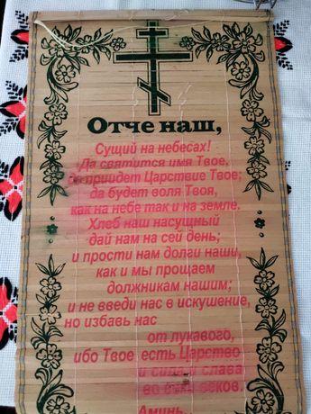 Молитва на соломке