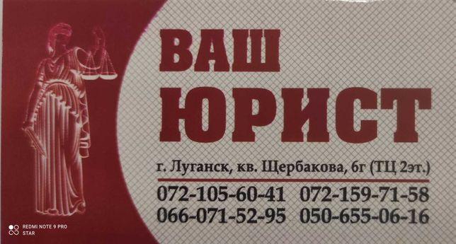 Юридические  услуги  Луганск