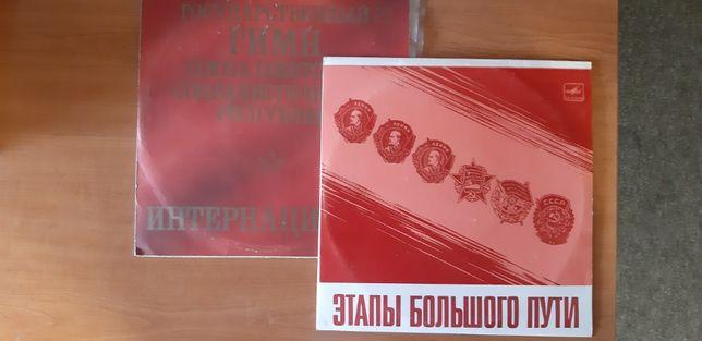 пластинка Гимн СССР и Интернационал + бонус