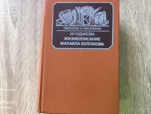 М.Чудакова жизнеописание Михаила Булгакова