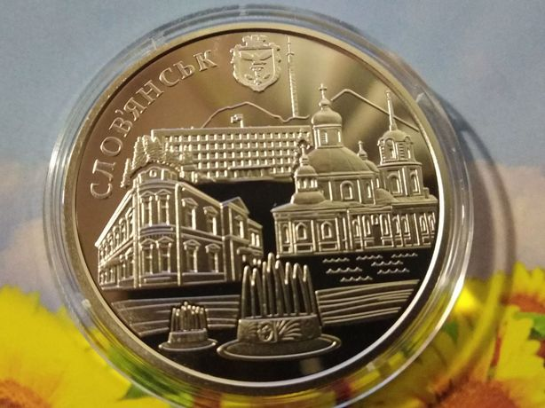 Монета НБУ Город Славянск /Місто Слов'янськ