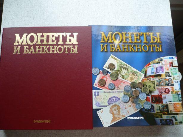 Монеты и банкноты № 1-152/154-155/165-199/201-220.