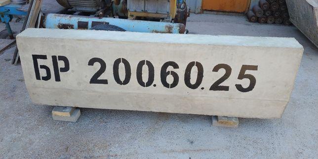 Бордюр мостовой бетонный БР200.60.25