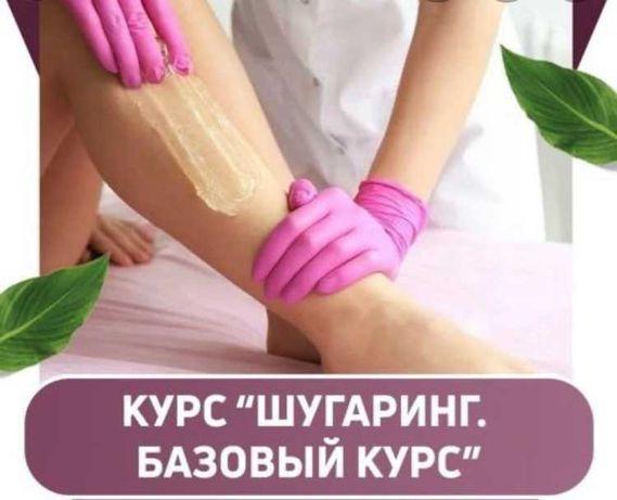 Обучение курсы шугаринга БЕСПЛАТНО!