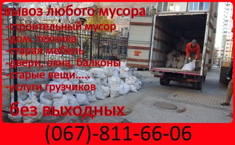 Вывоз ст, мусора/старой мебели/услуги грузчиков Кременчуг - изображение 1