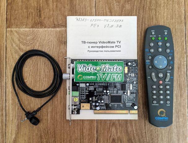 ТВ тюнер Compro VideoMate TV/FM