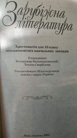 книга зарубіжна література хрестоматія