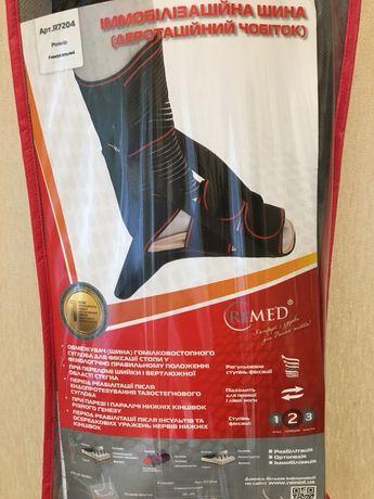Іммобілізаційна шина (чобіток)