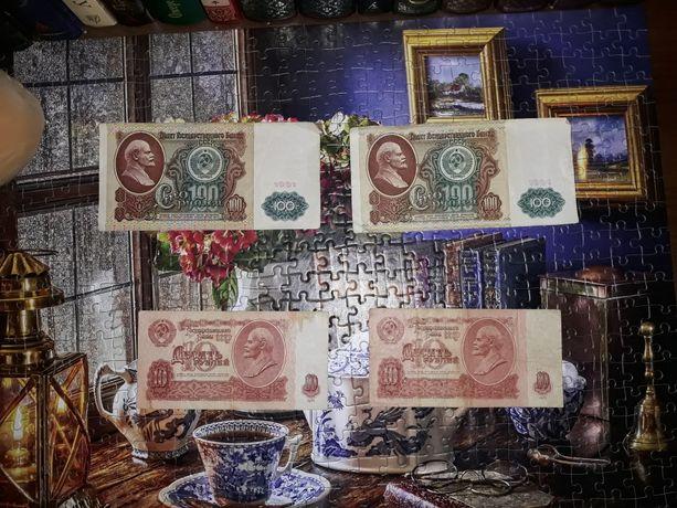 Купюры СССР 100  рублей 1991 года и 10  рублей 1961 года