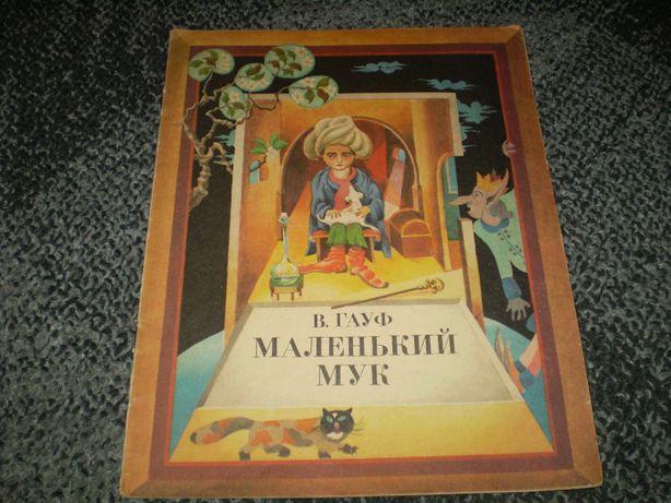 Детям. В.Гауф Маленький Мук. Сказка. Рисунки С.Морозова. 1981г.