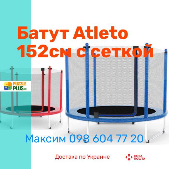Батут Atleto 152 см с сеткой, 4 цвета, ДОСТАВКА Новая Почта! Днепр - изображение 1