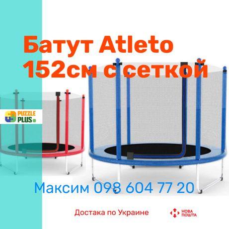 Батут Atleto 152 см с сеткой, 4 цвета, ДОСТАВКА Новая Почта!