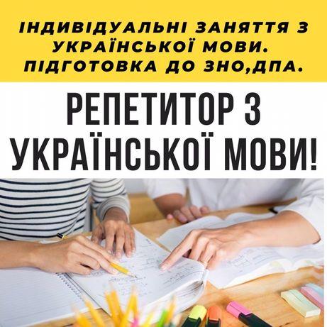 Репетитор з УКРАЇНСЬКОЇ МОВИ ( ЗНО, ДПА,д.з.) Великий досвід роботи!