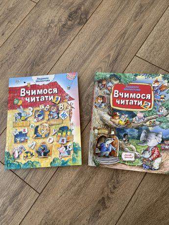 Книги для дітей. Вчимося читати