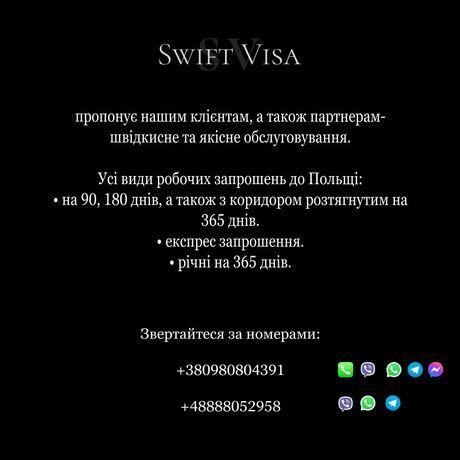 освядчения / Приглашения в Польшу / виза в Польшу / Віза / Запрошення