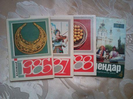 Календарь 1986,1987,1988,1989 гг. В коллекцию. Цена за весь комплект.