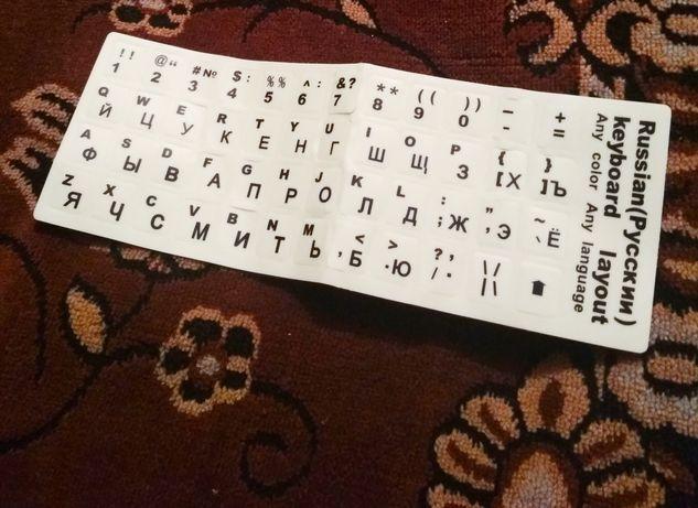 Наклейки,буквы русские,английские.