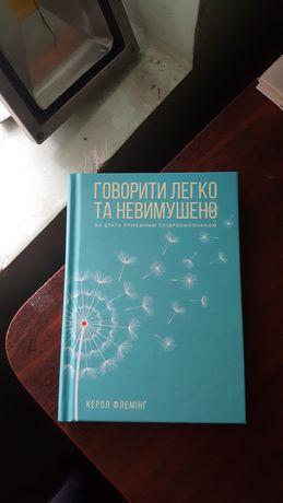 продам дві книги (Ельчін Сафарлі/Керол Флемінґ)