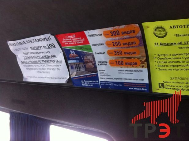 Реклама в маршрутках реклама в маршрутных такси размещение листовок
