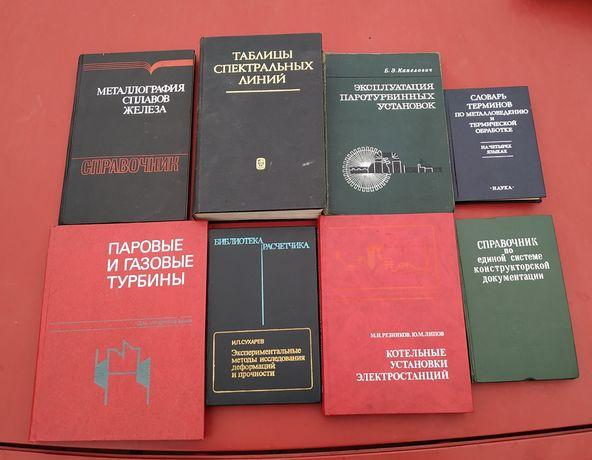 Специальные книги