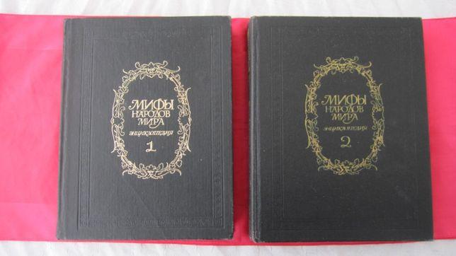 Мифология мифы народов мира энциклопедия в 2-х томах