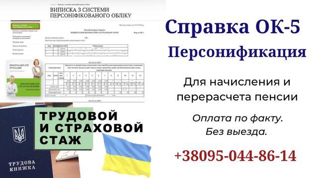 Персонификация Справка Ок-5 , для начисления и перерасчета пенсии