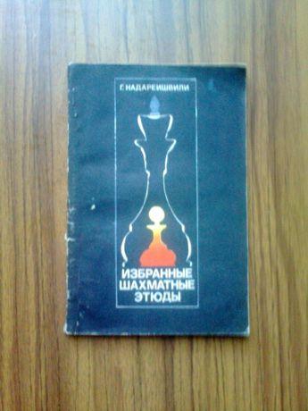 Книга Избранные шахматные этюды Г.Надареишвили, шахматы