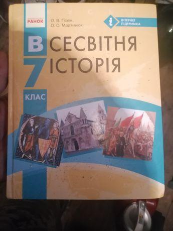 Історія всесвітня 7 клас книги для саморозвитку