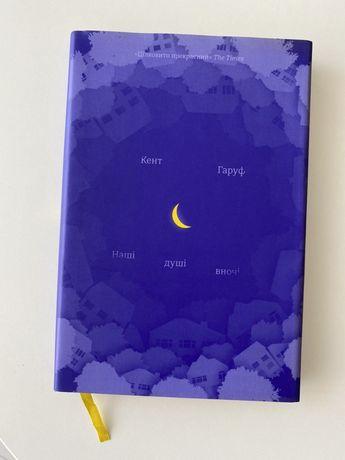 Книга Наші душі вночі