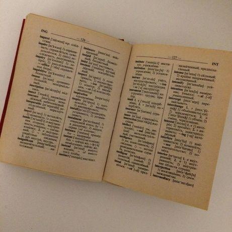 Słownik angielsko-rosyjski, rosyjsko-angielski