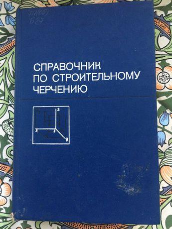Справочник по строительному черчению, Н.Брилинг, С.Балягин, С. Симонин