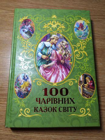 """Книга """"100 чарівних казок світу """""""
