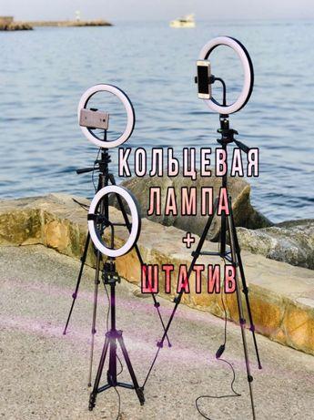 Лампа кольцевая 26см, 30см и ШТАТИВ.Лампа для фото и видео.LED лампа .