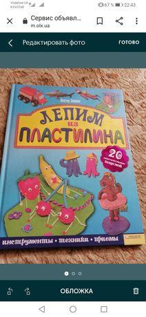 "Детская книга ""лепим из пластилина"""