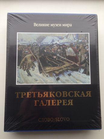 Третьяковская галерея Великие музеи мира