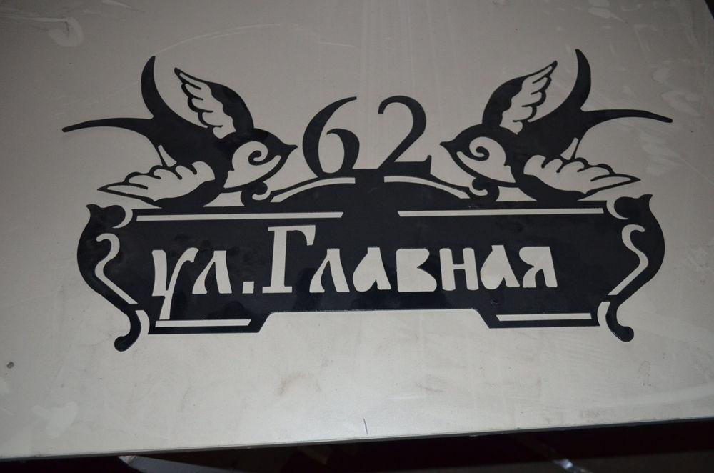 Адресная табличка (табличка на дом) металлическая Запорожье - изображение 1